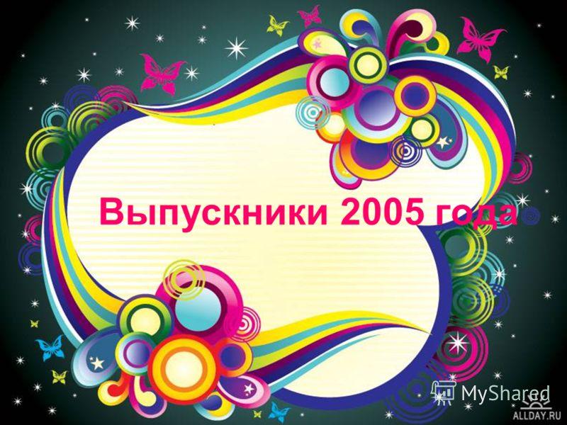Выпускники 2005 года
