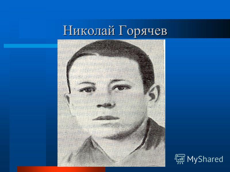 Николай Горячев