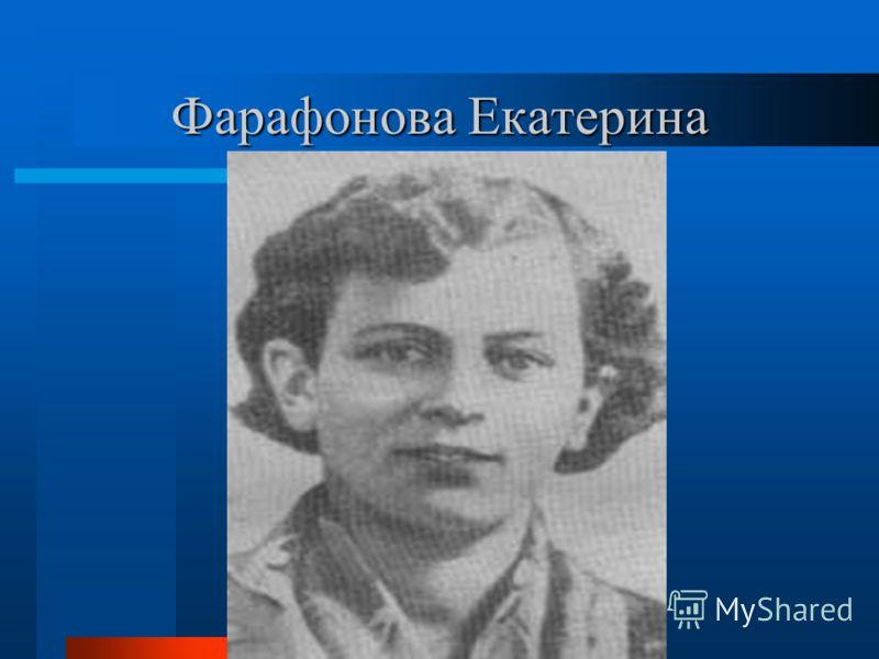 Фарафонова Екатерина