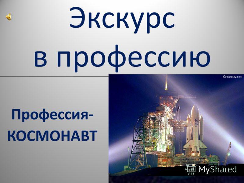 Экскурс в профессию Профессия- КОСМОНАВТ
