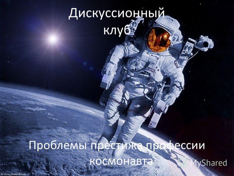 Дискуссионный клуб Проблемы престижа профессии космонавта