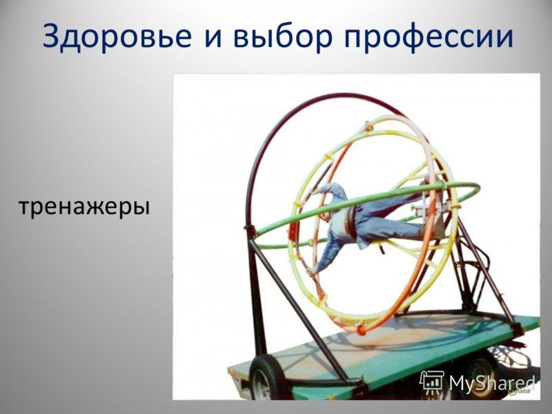 Аппарат для тренировок мышц космонавтов