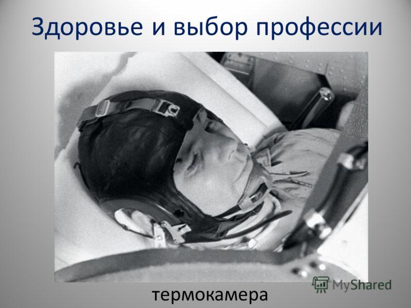 Здоровье и выбор профессии термокамера