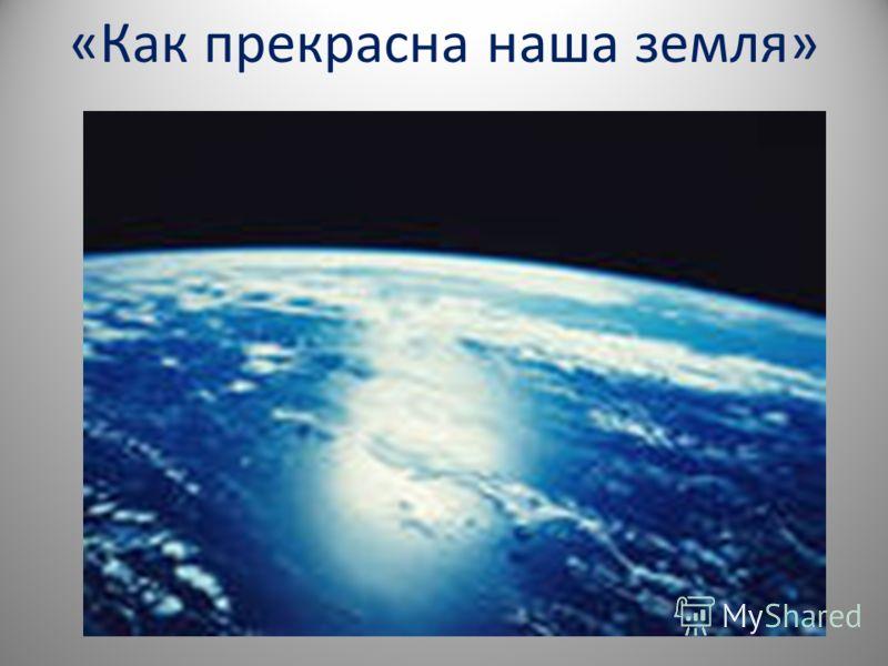 «Как прекрасна наша земля»