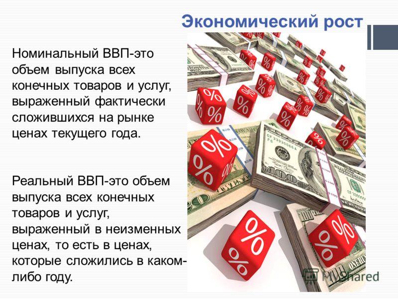 Номинальный ВВП-это объем выпуска всех конечных товаров и услуг, выраженный фактически сложившихся на рынке ценах текущего года. Реальный ВВП-это объем выпуска всех конечных товаров и услуг, выраженный в неизменных ценах, то есть в ценах, которые сло