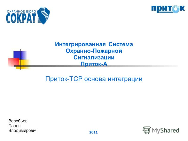 2011 Интегрированная Система Охранно-Пожарной Сигнализации Приток-А Приток-TCP основа интеграции Воробьев Павел Владимирович