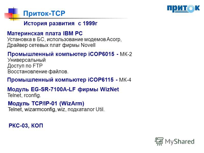 Приток-TCP Материнская плата IBM PC Установка в БС, использование модемов Acorp, Драйвер сетевых плат фирмы Novell История развития с 1999г Промышленный компьютер iCOP6015 - МК-2 Универсальный Доступ по FTP Восстановление файлов. Промышленный компьют