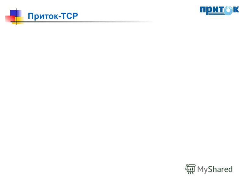 Приток-TCP