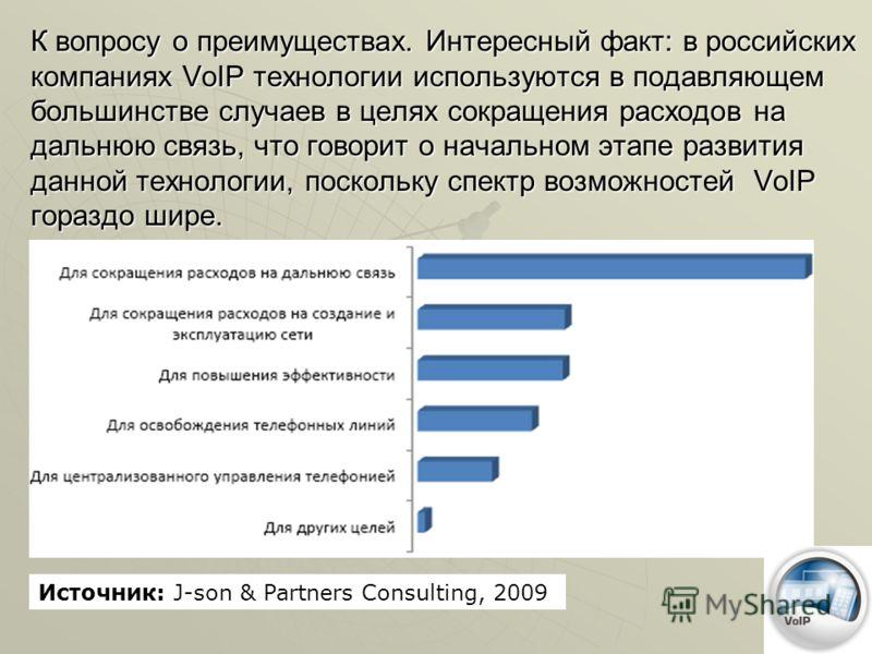 К вопросу о преимуществах. Интересный факт: в российских компаниях VoIP технологии используются в подавляющем большинстве случаев в целях сокращения расходов на дальнюю связь, что говорит о начальном этапе развития данной технологии, поскольку спектр