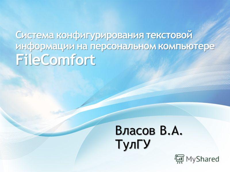 Система конфигурирования текстовой информации на персональном компьютере FileComfort Власов В.А. ТулГУ