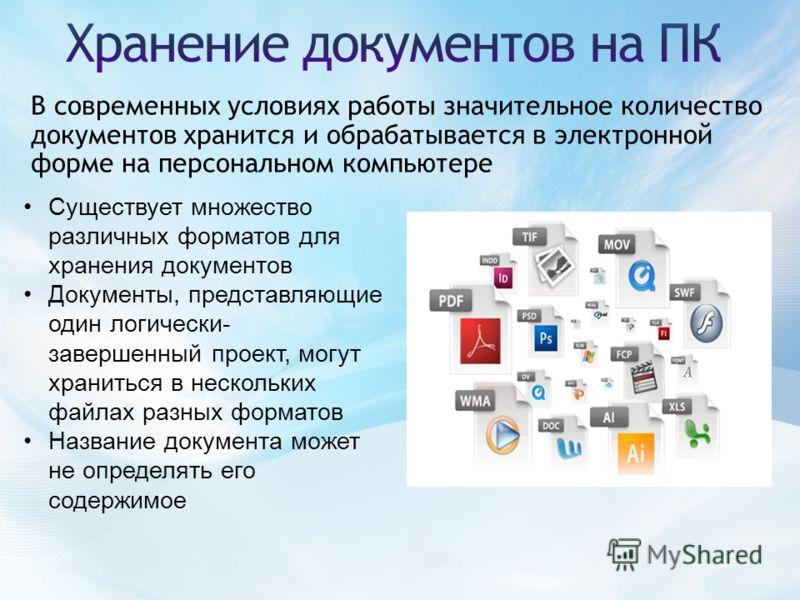 В современных условиях работы значительное количество документов хранится и обрабатывается в электронной форме на персональном компьютере Существует множество различных форматов для хранения документов Документы, представляющие один логически- заверш