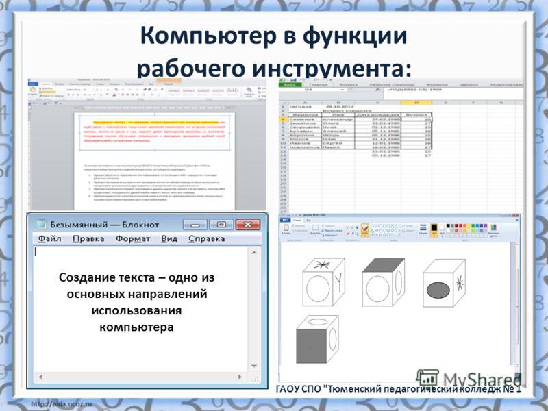 Компьютер в функции рабочего инструмента: Создание текста – одно из основных направлений использования компьютера ГАОУ СПО Тюменский педагогический колледж 1