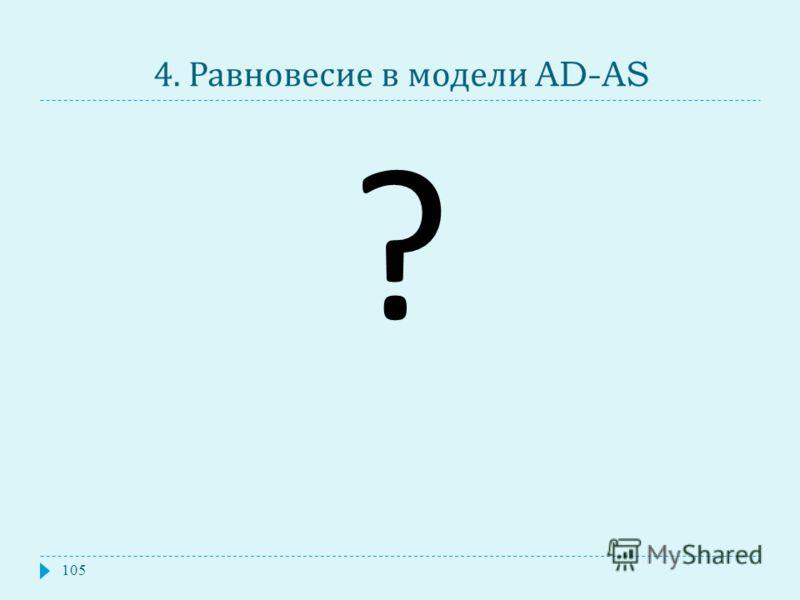 4. Равновесие в модели AD-AS 105 ?