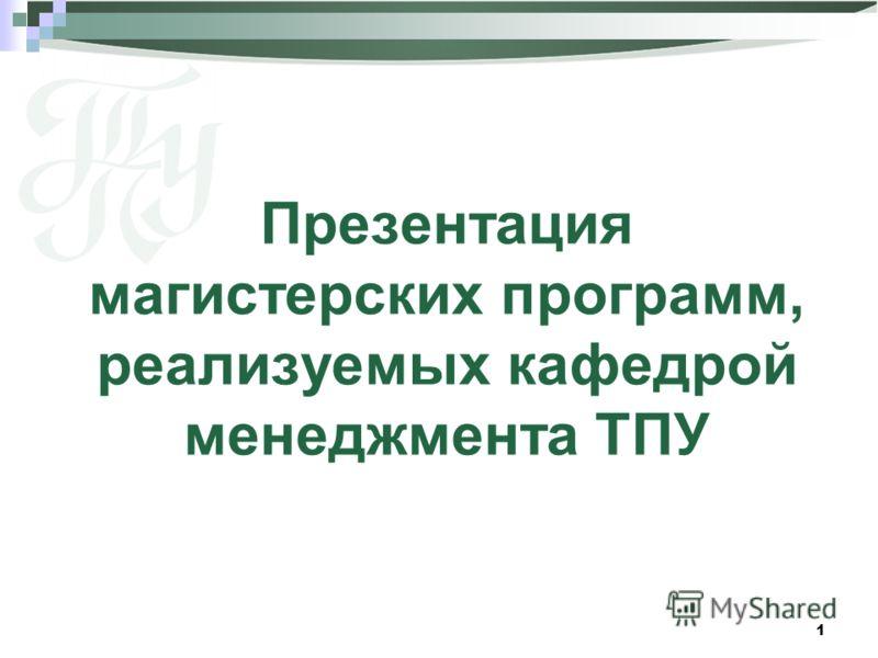 1 Презентация магистерских программ, реализуемых кафедрой менеджмента ТПУ