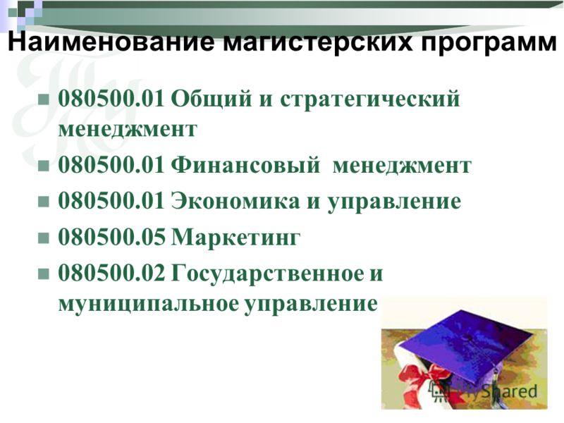 2 Наименование магистерских программ 080500.01 Общий и стратегический менеджмент 080500.01 Финансовый менеджмент 080500.01 Экономика и управление 080500.05 Маркетинг 080500.02 Государственное и муниципальное управление