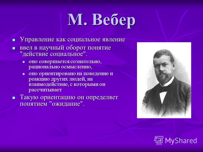 М. Вебер Управление как социальное явление Управление как социальное явление ввел в научный оборот понятие