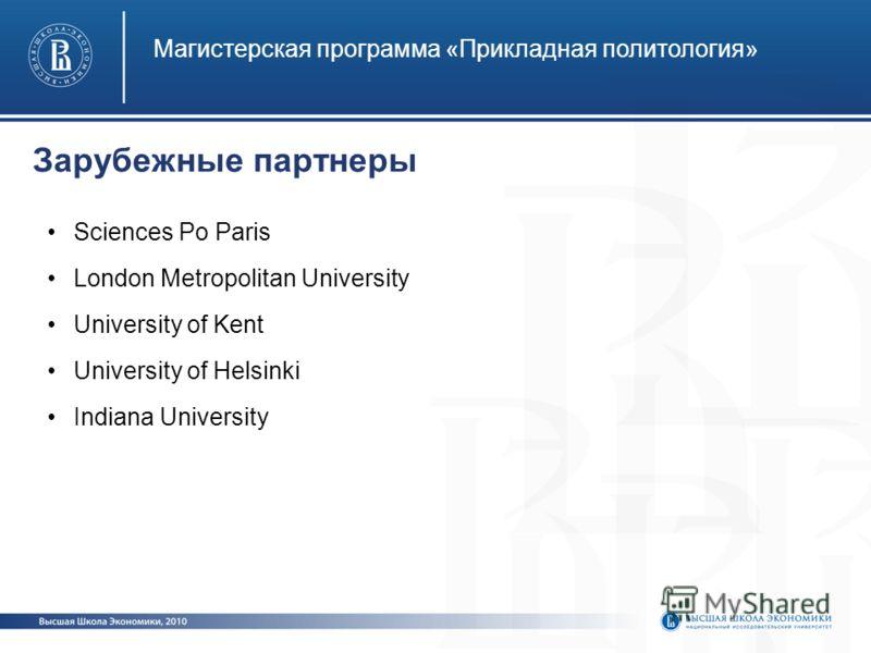 Магистерская программа «Прикладная политология» Sciences Po Paris London Metropolitan University University of Kent University of Helsinki Indiana University Зарубежные партнеры