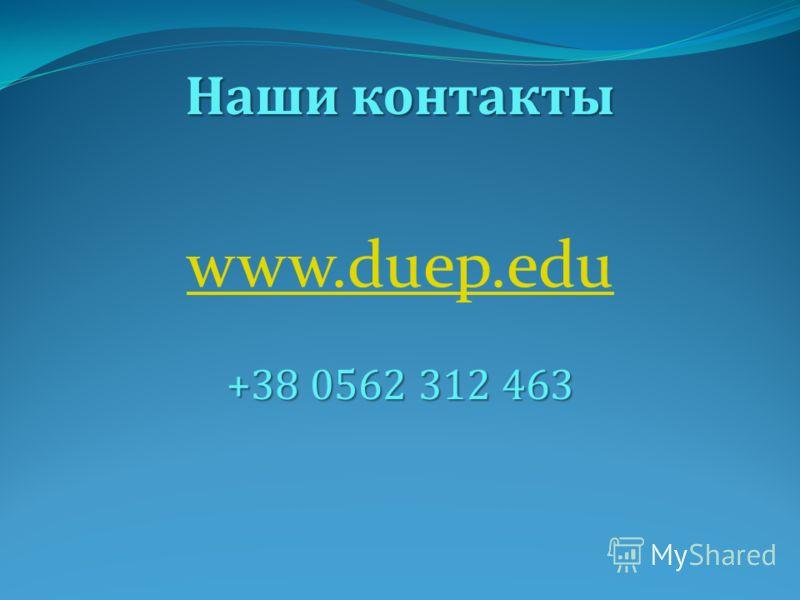Наши контакты www.duep.edu +38 0562 312 463