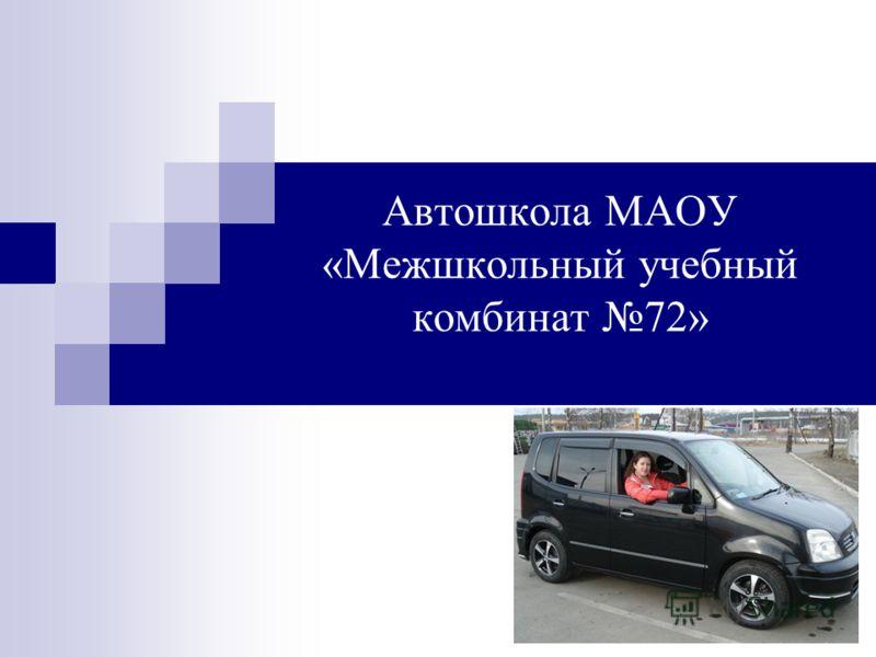 Автошкола МАОУ «Межшкольный учебный комбинат 72»