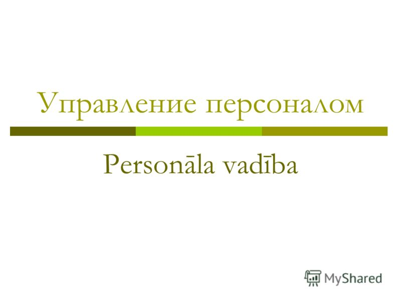 Управление персоналом Personāla vadība