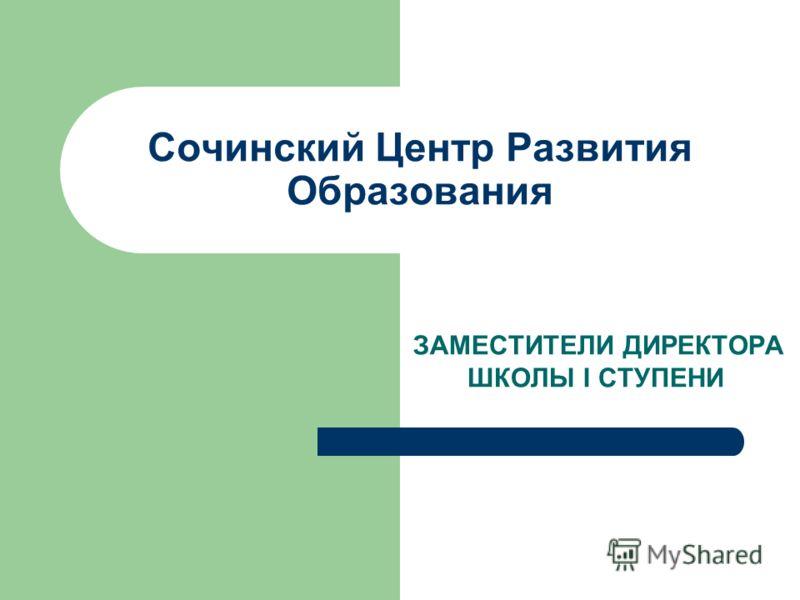 Сочинский Центр Развития Образования ЗАМЕСТИТЕЛИ ДИРЕКТОРА ШКОЛЫ I СТУПЕНИ