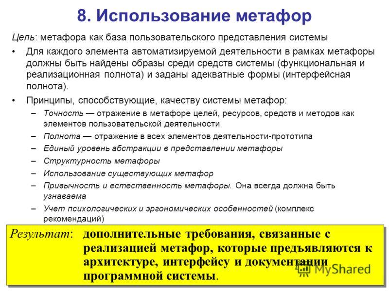 21 8. Использование метафор Цель: метафора как база пользовательского представления системы Для каждого элемента автоматизируемой деятельности в рамках метафоры должны быть найдены образы среди средств системы (функциональная и реализационная полнота