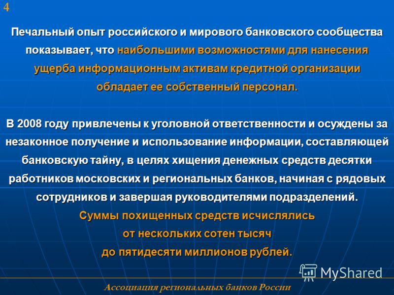 Ассоциация региональных банков России 4 Печальный опыт российского и мирового банковского сообщества показывает, что наибольшими возможностями для нанесения ущерба информационным активам кредитной организации обладает ее собственный персонал. В 2008