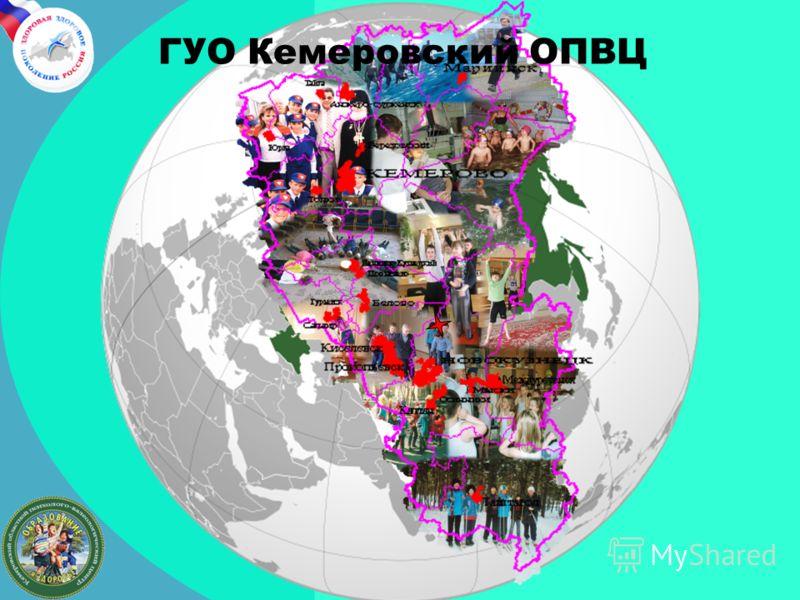 ГУО Кемеровский ОПВЦ