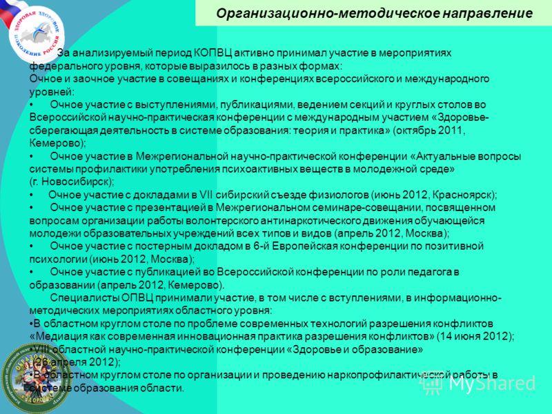 Организационно-методическое направление За анализируемый период КОПВЦ активно принимал участие в мероприятиях федерального уровня, которые выразилось в разных формах: Очное и заочное участие в совещаниях и конференциях всероссийского и международного