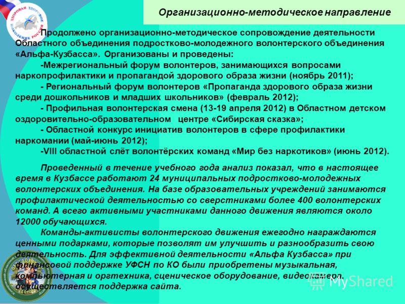 Организационно-методическое направление Продолжено организационно-методическое сопровождение деятельности Областного объединения подростково-молодежного волонтерского объединения «Альфа-Кузбасса». Организованы и проведены: -Межрегиональный форум воло