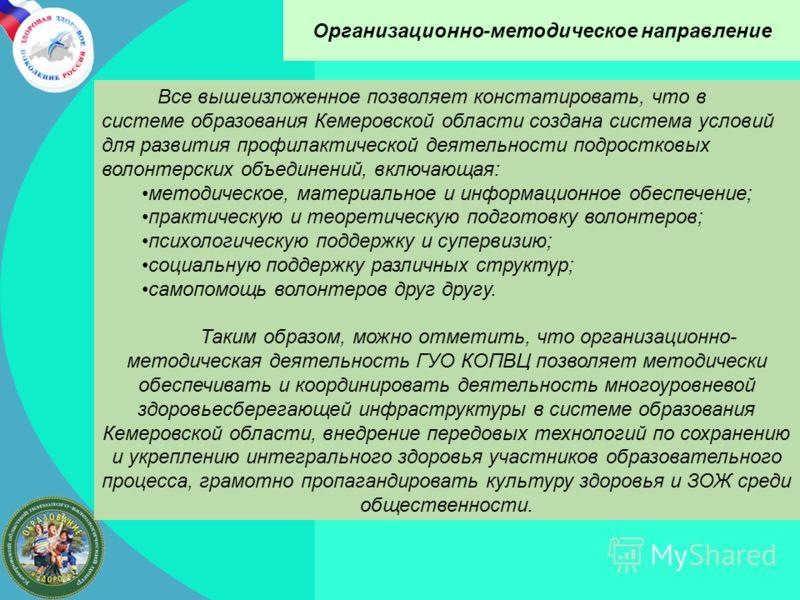 Организационно-методическое направление Все вышеизложенное позволяет констатировать, что в системе образования Кемеровской области создана система условий для развития профилактической деятельности подростковых волонтерских объединений, включающая: м