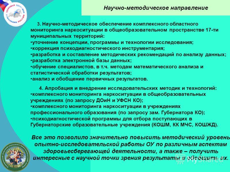 Научно-методическое направление 3. Научно-методическое обеспечение комплексного областного мониторинга наркоситуации в общеобразовательном пространстве 17-ти муниципальных территорий: уточнение концепции, программы и технологии исследования; коррекци