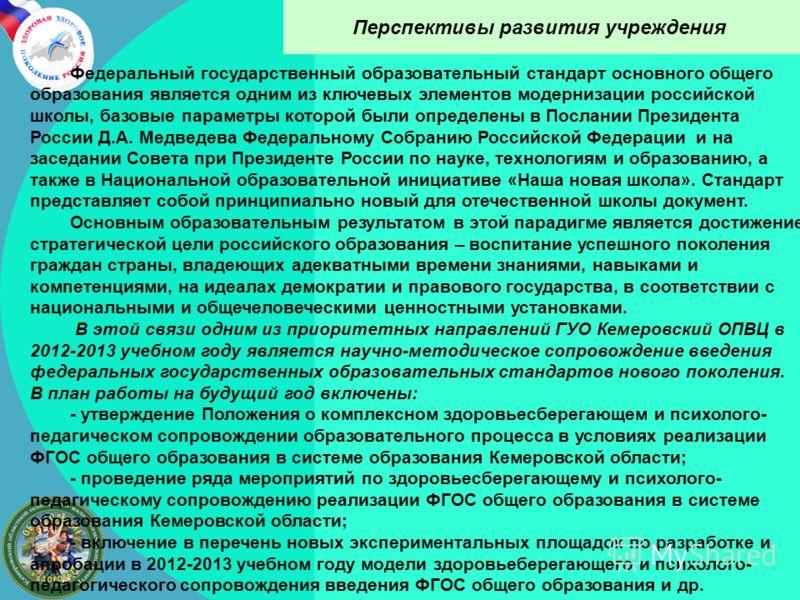 Перспективы развития учреждения Федеральный государственный образовательный стандарт основного общего образования является одним из ключевых элементов модернизации российской школы, базовые параметры которой были определены в Послании Президента Росс