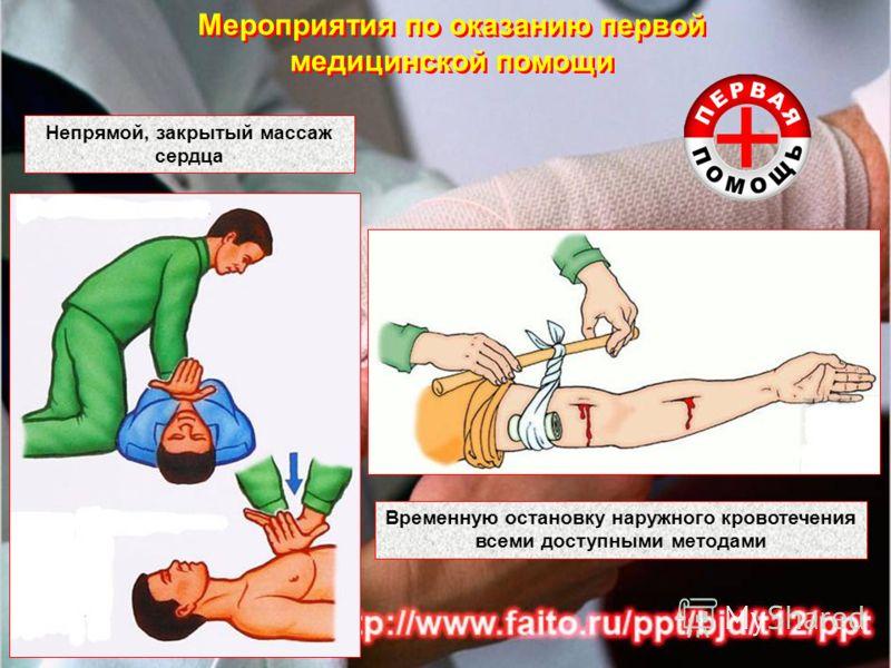 Мероприятия по оказанию первой медицинской помощи Временную остановку наружного кровотечения всеми доступными методами Непрямой, закрытый массаж сердца
