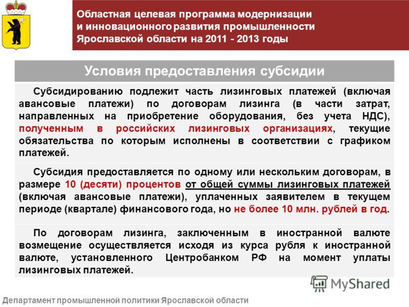 Департамент промышленной политики Ярославской области Условия предоставления субсидии Субсидированию подлежит часть лизинговых платежей (включая авансовые платежи) по договорам лизинга (в части затрат, направленных на приобретение оборудования, без у