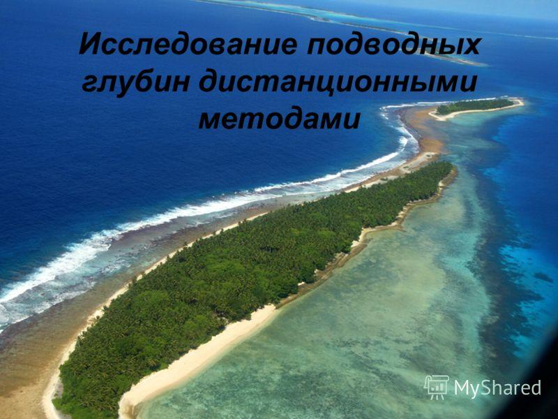 Исследование п одводных глубин д истанционными методами