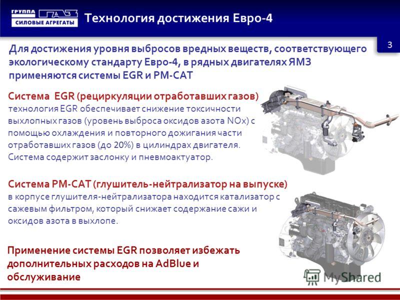 Технология достижения Евро -4 3 Система EGR (рециркуляции отработавших газов) технология EGR обеспечивает снижение токсичности выхлопных газов (уровень выброса оксидов азота NOx) с помощью охлаждения и повторного дожигания части отработавших газов (д