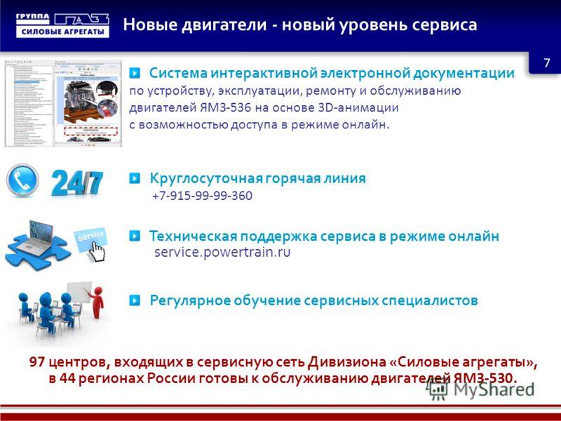 Новые двигатели - новый уровень сервиса 97 центров, входящих в сервисную сеть Дивизиона «Силовые агрегаты», в 44 регионах России готовы к обслуживанию двигателей ЯМЗ-530. 7 Система интерактивной электронной документации по устройству, эксплуатации, р