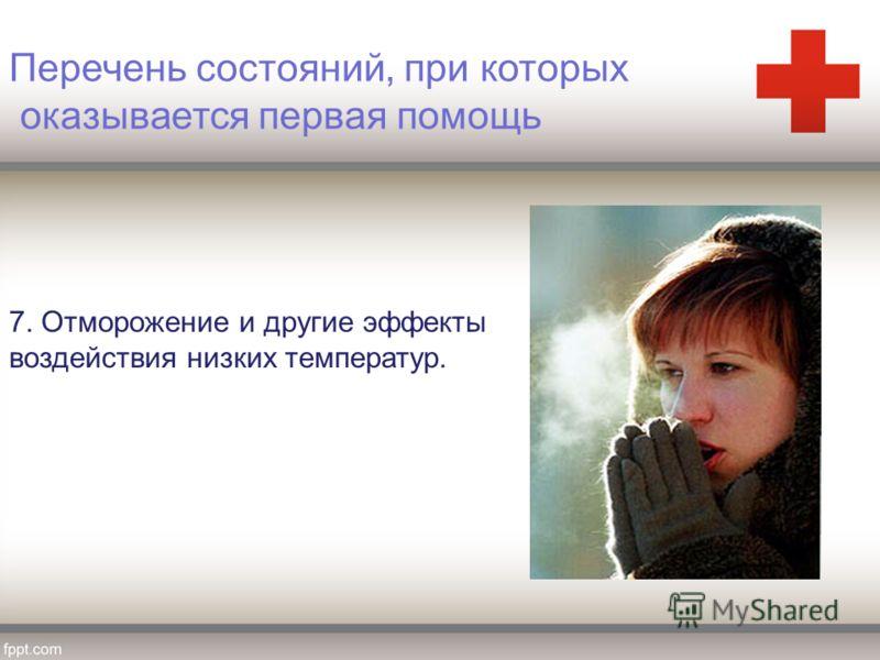 Перечень состояний, при которых оказывается первая помощь 7. Отморожение и другие эффекты воздействия низких температур.