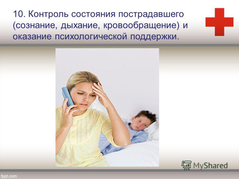 10. Контроль состояния пострадавшего (сознание, дыхание, кровообращение) и оказание психологической поддержки.