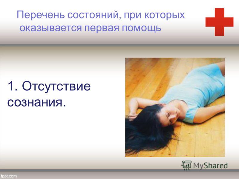 Перечень состояний, при которых оказывается первая помощь 1. Отсутствие сознания.