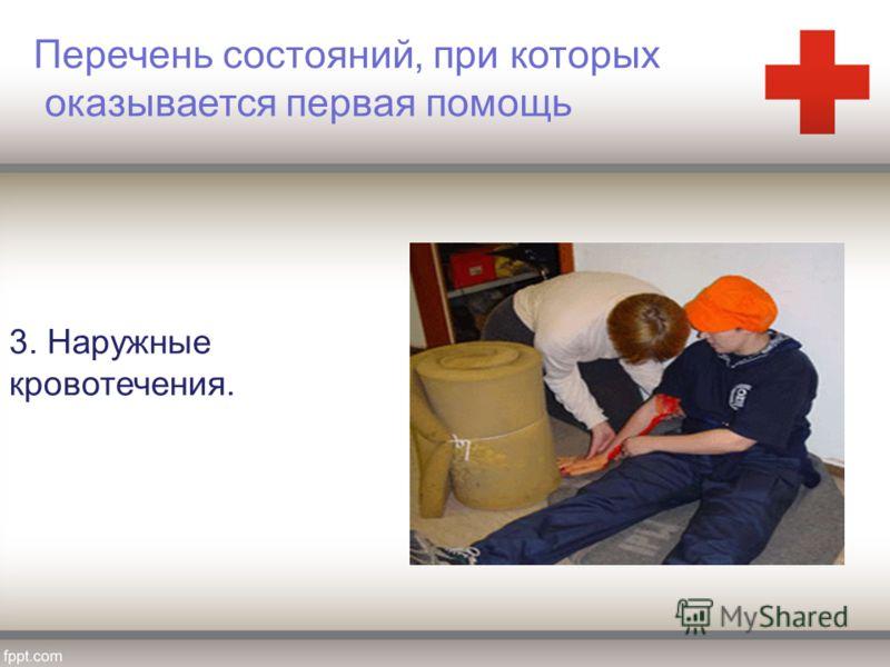 Перечень состояний, при которых оказывается первая помощь 3. Наружные кровотечения.