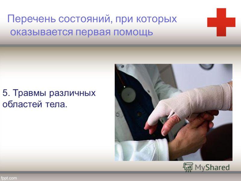 Перечень состояний, при которых оказывается первая помощь 5. Травмы различных областей тела.
