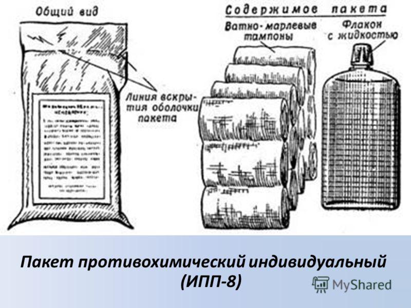 Пакет противохимический индивидуальный (ИПП-8)