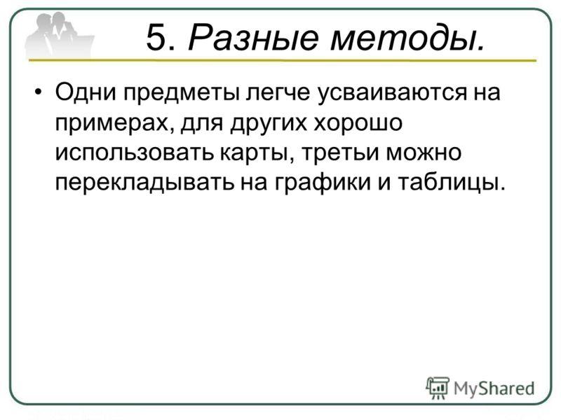 5. Разные методы. Одни предметы легче усваиваются на примерах, для других хорошо использовать карты, третьи можно перекладывать на графики и таблицы.