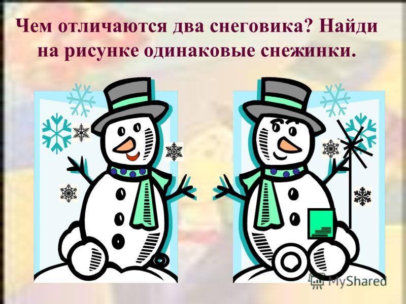 Чем отличаются два снеговика? Найди на рисунке одинаковые снежинки.