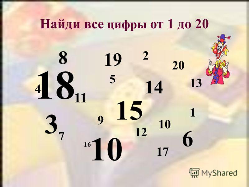 Найди все цифры от 1 до 20 8 15 5 20 2 10 13 16 7 6 12 17 4 10 19 11 3 14 18 9 1