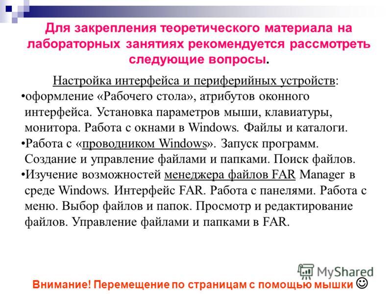 Классификация операционных систем. Выполняемые функции. Этапы развития операционных систем. Отличительные особенности операционных систем Windows. Понятие интерфейса. Эволюция интерфейса ОС для PC - командная строка, текстовые оболочки, графический п