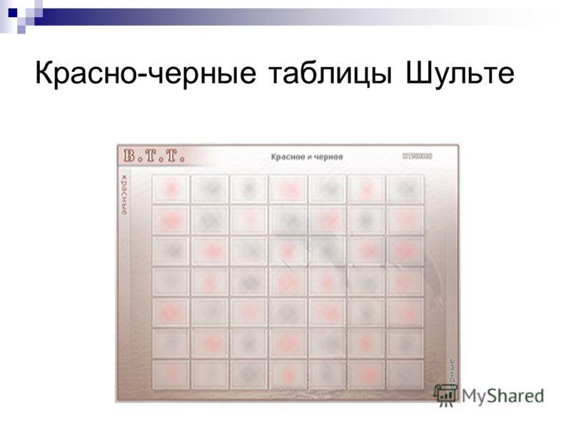 Красно-черные таблицы Шульте