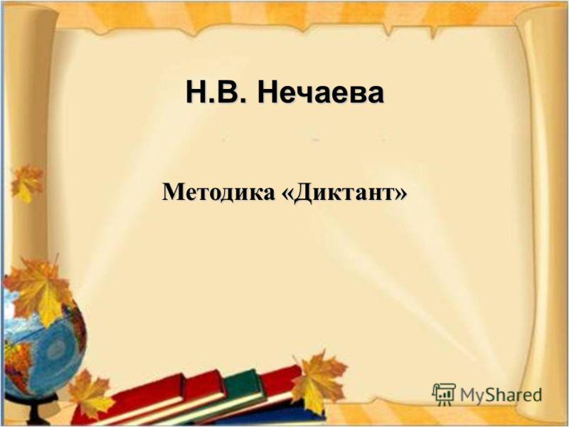 Н. В. Нечаева Методика « Диктант »